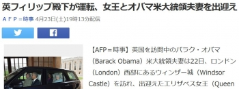 news英フィリップ殿下が運転、女王とオバマ米大統領夫妻を出迎え