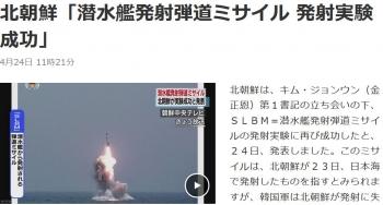 news北朝鮮「潜水艦発射弾道ミサイル 発射実験成功」