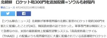 news北朝鮮 ロケット砲300門を追加配備=ソウルも射程内