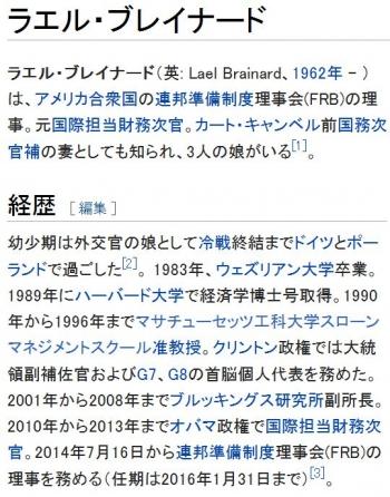 wikiラエル・ブレイナード