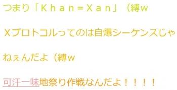 ten「Khan=Xan」可汗一味地祭り作戦