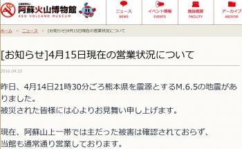 [お知らせ]4月15日現在の営業状況について