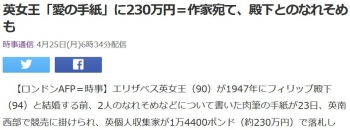 news英女王「愛の手紙」に230万円=作家宛て、殿下とのなれそめも