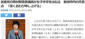news民進党の西村智奈美議員が女子中学生はねる 新潟市内の交差点 「深くおわび申し上げる」