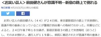 news<お笑い芸人>前田健さんが意識不明…新宿の路上で倒れる
