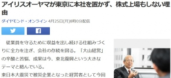 newsアイリスオーヤマが東京に本社を置かず、株式上場もしない理由