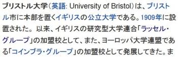 wikiブリストル大学