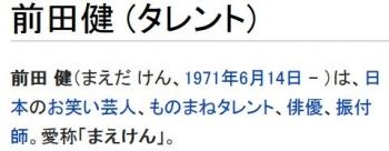 wiki前田健 (タレント)