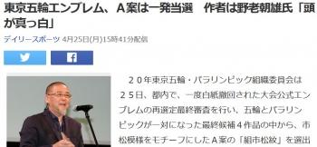 news東京五輪エンブレム、A案は一発当選 作者は野老朝雄氏「頭が真っ白」