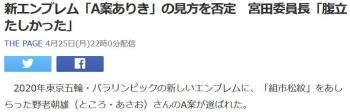 news新エンブレム「A案ありき」の見方を否定 宮田委員長「腹立たしかった」