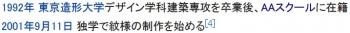wiki野老朝雄