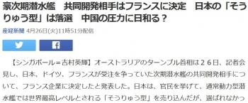 news豪次期潜水艦 共同開発相手はフランスに決定 日本の「そうりゅう型」は落選 中国の圧力に日和る?