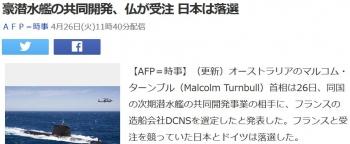 news豪潜水艦の共同開発、仏が受注 日本は落選