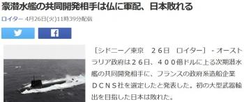 enws豪潜水艦の共同開発相手は仏に軍配、日本敗れる