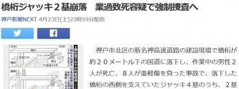 news橋桁ジャッキ2基崩落 業過致死容疑で強制捜査へ