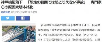 news神戸橋桁落下 「想定の範囲では起こりえない事故」 専門家らの原因究明本格化