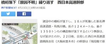 news橋桁落下「原因不明」繰り返す 西日本高速幹部