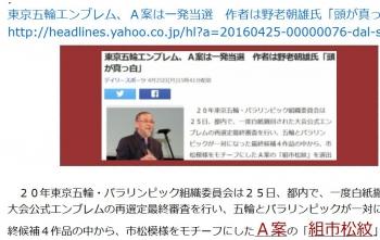 ten東京五輪エンブレム、A案は一発当選 作者は野老朝雄氏「頭が真っ白」