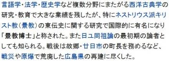 wiki佐伯好郎