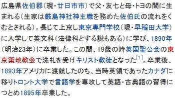 wiki佐伯好郎2