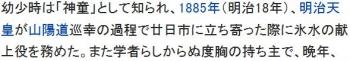 wiki佐伯好郎3