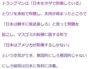 tenトランプマン意図的にしろ意図的じゃないにしろ結局は日本に有利に決着