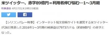 news米ツイッター、赤字89億円=利用者伸び悩む―1~3月期