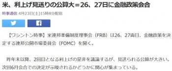 news米、利上げ見送りの公算大=26、27日に金融政策会合
