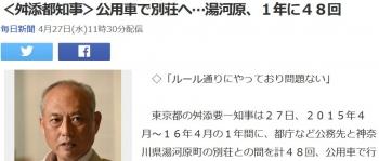 news<舛添都知事>公用車で別荘へ…湯河原、1年に48回
