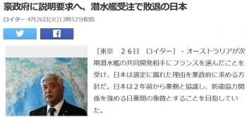 news豪政府に説明要求へ、潜水艦受注で敗退の日本