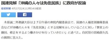 news国連見解「沖縄の人々は先住民族」に政府が反論