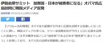 news伊勢志摩サミット 加害国・日本が被害者になる」オバマ氏広島訪問に韓国メディア反発
