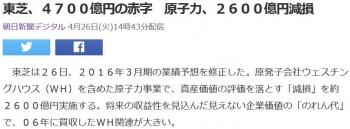 news東芝、4700億円の赤字 原子力、2600億円減損