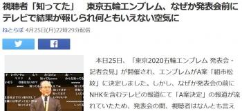 news視聴者「知ってた」 東京五輪エンブレム、なぜか発表会前にテレビで結果が報じられ何ともいえない空気に