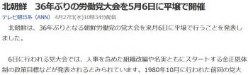 news北朝鮮 36年ぶりの労働党大会を5月6日に平壌で開催