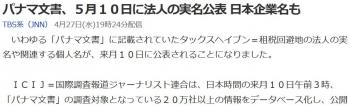 newsパナマ文書、5月10日に法人の実名公表 日本企業名も