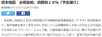 news熊本地震 安倍首相、消費税10%「予定通り」