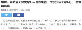 news増税、現時点で変更なし=熊本地震「大震災級でない」―菅官房長官