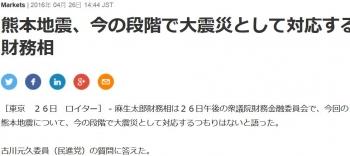 news熊本地震、今の段階で大震災として対応するつもりはない=麻生財務相
