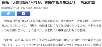 news菅氏「大震災級かどうか、判断する余裕ない」 熊本地震