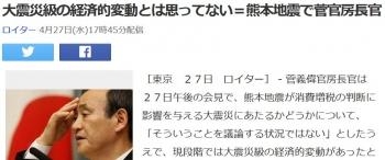 news大震災級の経済的変動とは思ってない=熊本地震で菅官房長官