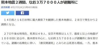 news熊本地震2週間、なお3万7000人が避難所に