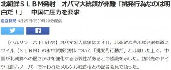 news北朝鮮SLBM発射 オバマ大統領が非難「挑発行為なのは明白だ!」 中国に圧力を要求