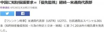 news中国に知財保護要求=「優先監視」継続―米通商代表部