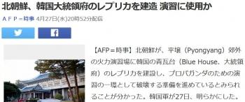 news北朝鮮、韓国大統領府のレプリカを建造 演習に使用か
