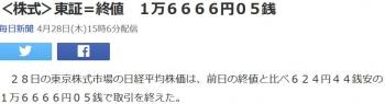 news<株式>東証=終値 1万6666円05銭