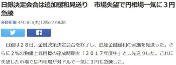 news日銀決定会合は追加緩和見送り 市場失望で円相場一気に3円急騰