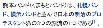 wiki熊本バンド
