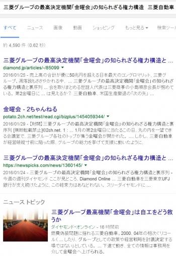 sea三菱グループの最高決定機関「金曜会」の知られざる権力構造 三菱自動車