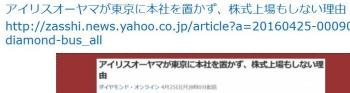 tenアイリスオーヤマが東京に本社を置かず、株式上場もしない理由
